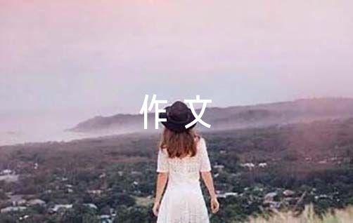 庆祝2021年中秋节优秀主题作文范文(精选9篇)
