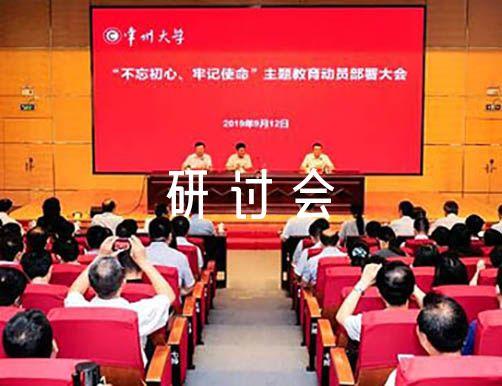 庆祝中国共产党成立100周年理论研讨会主持词范文(精选6篇)